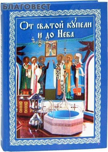 Сибирская Благозвонница От святой купели и до Неба. Краткий устав жизни православного христианина