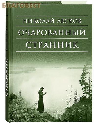 Сретенский монастырь Очарованный странник. Николай Лесков