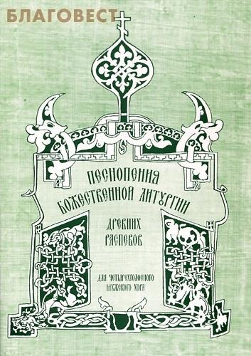 Живоносный Источник Песнопения Божественной Литургии древних распевов для четырехголосного мужского хора