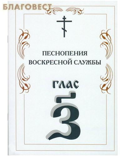 Живоносный Источник Песнопения воскресной службы. Глас 7