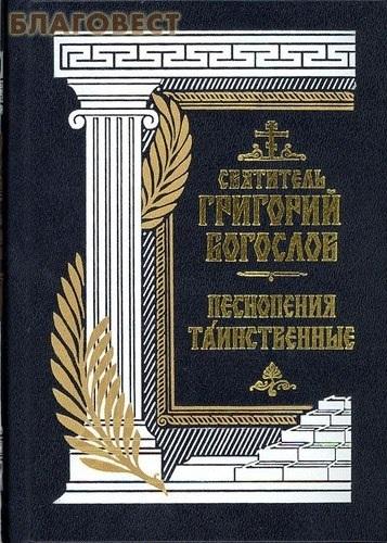 Правило Веры, Москва Песнопения таинственные. Святитель Григорий Богослов