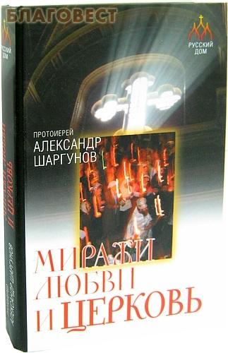 Русский Дом Миражи любви и Церковь. Протоиерей Александр Шаргунов