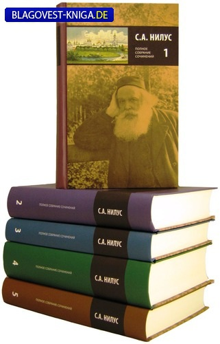 Полное собрание сочинений. С. А. Нилус в 5-и томах