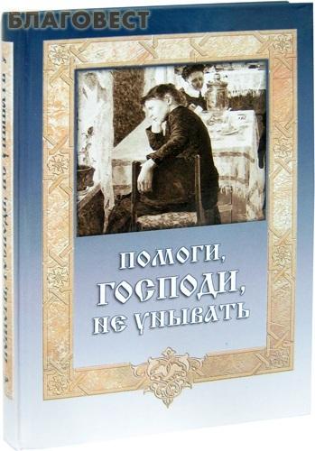 Сибирская Благозвонница Помоги, Господи, не унывать