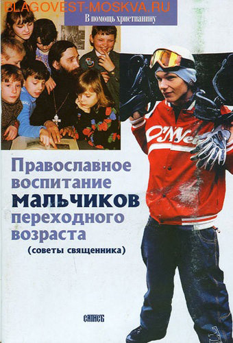 Сатисъ, Санкт-Петербург Православное воспитание мальчиков переходного возраста. Советы священника