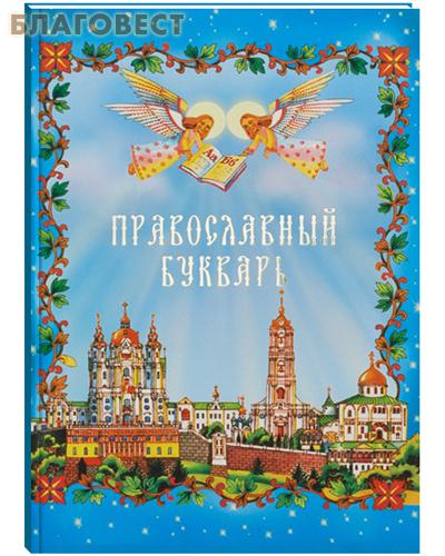 Свято-Успенская Почаевская Лавра Православный букварь. В ассортименте