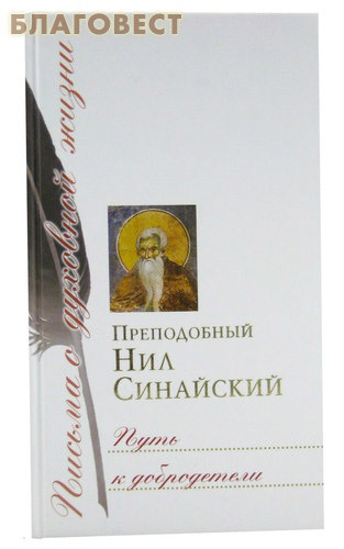 Сретенский монастырь Путь к добродетели. Преподобный Нил Синайский