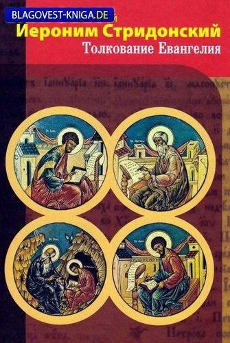 Лучи Софии, Минск Толкование Евангелия. Блаженный Иероним Стридонский