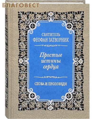 Правило Веры, Москва Простые истины сердца. Слова и проповеди. Святитель Феофан Затворник