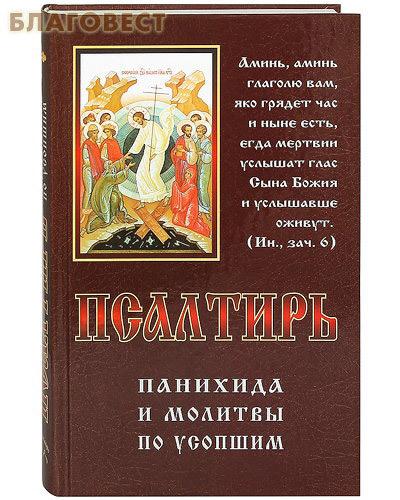 Родное пепелище НООФ Псалтирь, панихида и молитвы по усопшим. Крупный шрифт