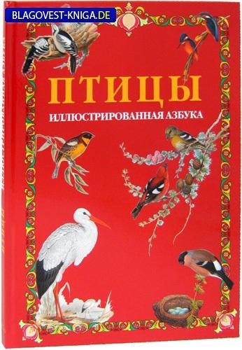 Белый город Птицы. Иллюстрированная азбука