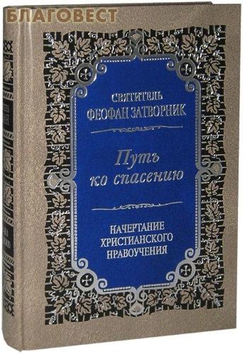 Правило Веры, Москва Путь ко спасению. Начертание христианского нравоучения. Святитель Феофан Затворник