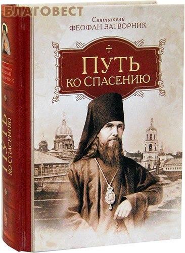 Сибирская Благозвонница Путь ко спасению. Святитель Феофан Затворник