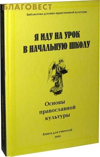 ИЭОПГКО Я иду на урок в начальную школу. Основы православной культуры. Книга для учителей