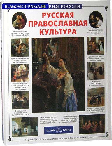 Белый город Русская православная культура. Наталия Скоробогатько