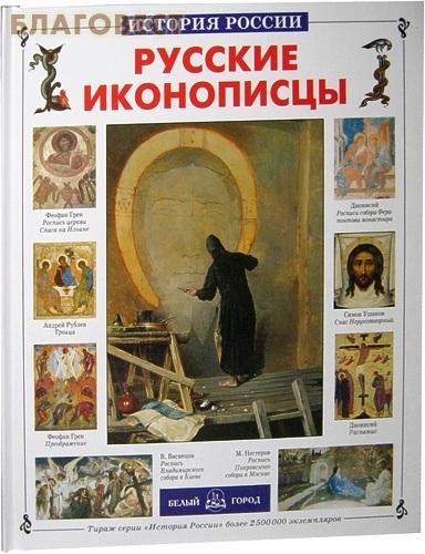 Белый город Русские иконописцы. Елена Григорьева