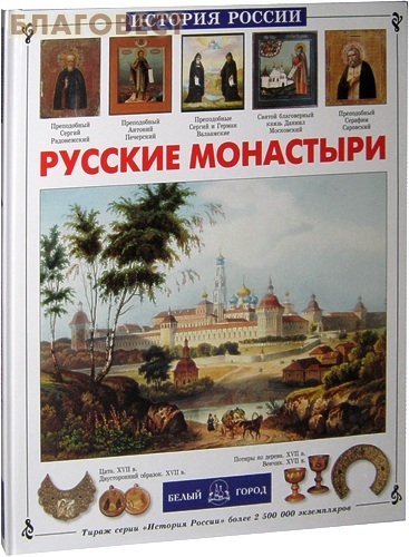 Белый город Русские монастыри. Инесса Чудовская
