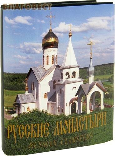 Троица, Москва Русские монастыри. Юг России. Альбом