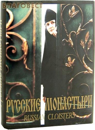 Троица, Москва Русские монастыри. Южная часть Центрального региона России