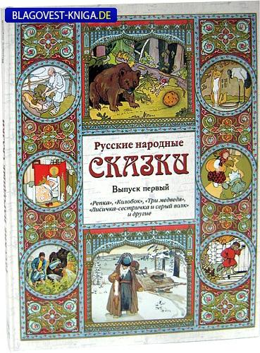 Белый город Русские народные сказки. Выпуск первый