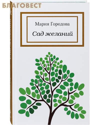 Эксмо Москва Сад желаний. Мария Городова