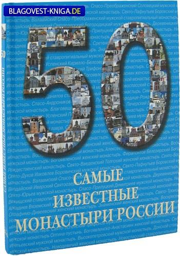 Белый город Самые известные монастыри России