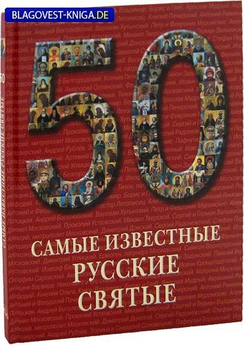 Белый город Самые известные русские святые
