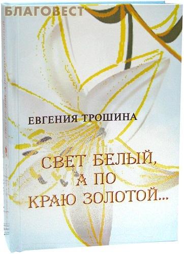 Российский писатель Свет белый, а по краю золотой... Евгения Трошина
