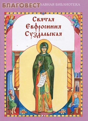 Христианская жизнь Святая Евфросиния Суздальская