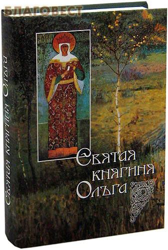 Сибирская Благозвонница Святая княгиня Ольга