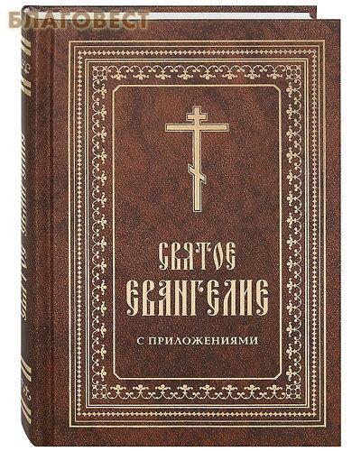 Христианская жизнь Святое Евангелие с приложениями. Русский язык
