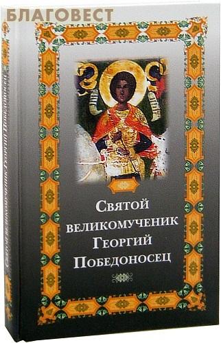 Сибирская Благозвонница Святой великомученик Георгий Победоносец