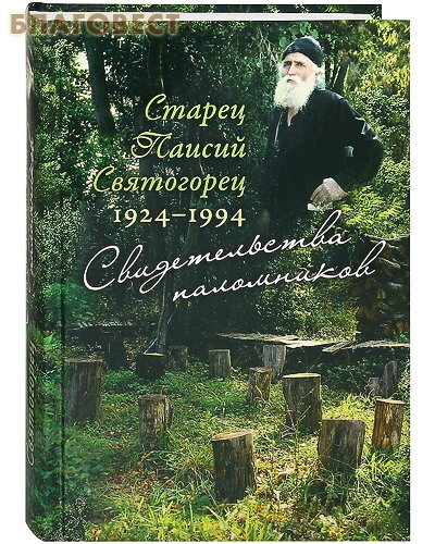 Сретенский монастырь Старец Паисий Святогорец. 1924-1994гг. Свидетельства паломников