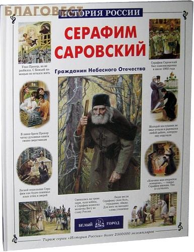 Белый город Серафим Саровский. Гражданин Небесного Отечества. Александр Толстиков