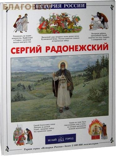 Белый город Сергий Радонежский. Людмила Китаева