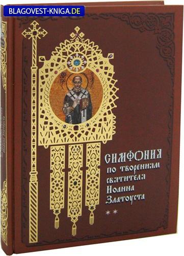 Дар, Москва Симфония по творениям святителя Иоанна Златоуста. Том II