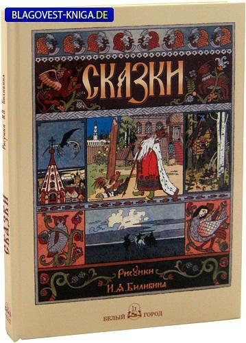 Белый город Сказки. Рисунки И. А. Билибина
