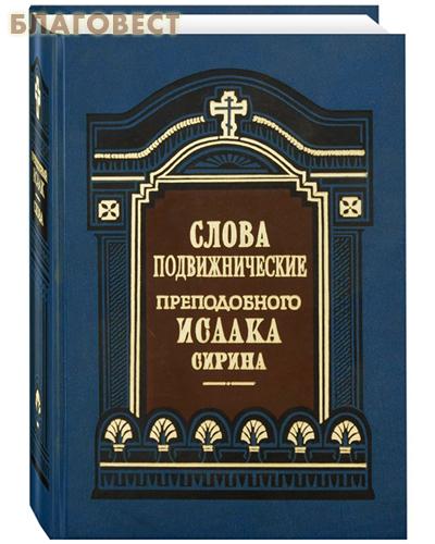 Правило Веры, Москва Слова подвижнические. Преподобный Исаак Сирин
