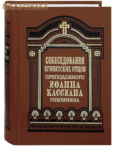 Правило Веры, Москва Собеседования египетских отцов. Преподобный Иоанн Кассиан Римлянин