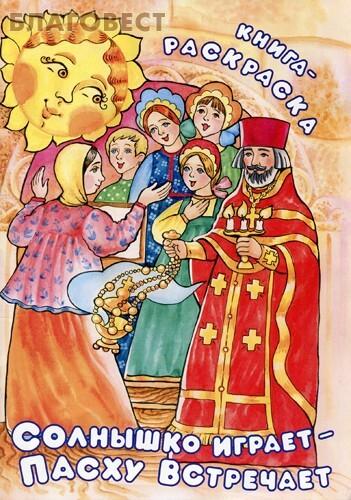 Приход храма Святаго Духа сошествия Солнышко играет - Пасху встречает. Книга-раскраска