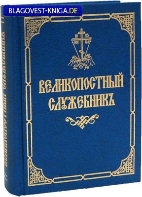 Великопостный служебник. Церковно-славянский шрифт