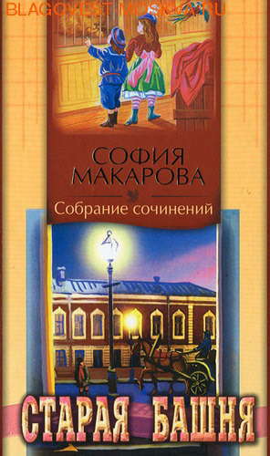 Приход храма Святаго Духа сошествия Старая башня. С. Макарова