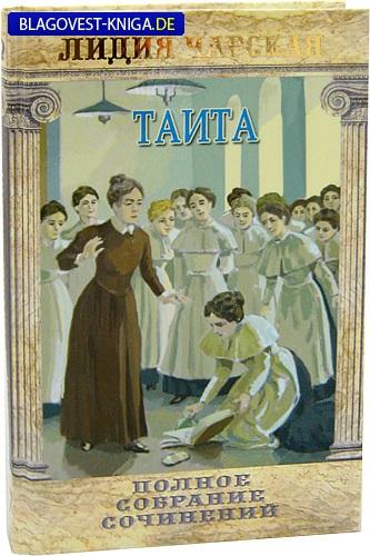 Приход храма Святаго Духа сошествия Таита. Том 27. Лидия Чарская