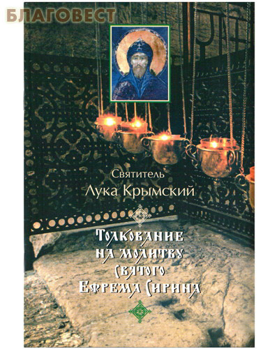 Сибирская Благозвонница Толкование на молитву святого Ефрема Сирина. Святитель Лука Крымский