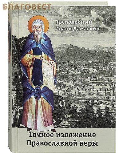Сибирская Благозвонница Точное изложение Православной веры. Преподобный Иоанн Дамаскин