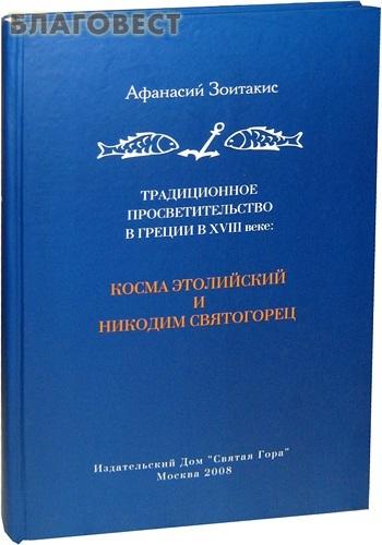 Святая Гора Традиционное просветительство в Греции в ХVIII веке: Косма Этолийский и Никодим Святогорец. Афанасий Зоитакис