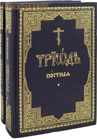 Триодь Постная в 2-х томах. Церковно-славянский шрифт