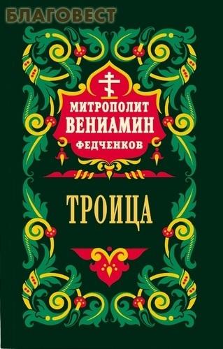 Правило Веры, Москва Троица. Митрополит Вениамин Федченков