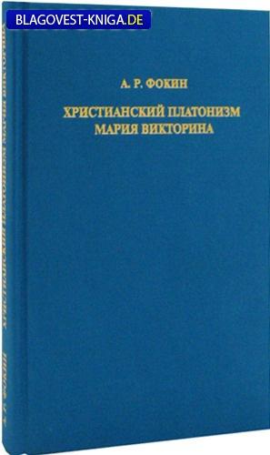 Центр библейско-патрологических исследований Христианский платонизм Мария Викторина. А. Р. Фокин