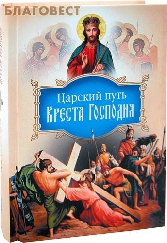 Сибирская Благозвонница Царский путь Креста Господня, вводящий в Жизнь Вечную. Святитель Иоанн Максимович (Тобольский)